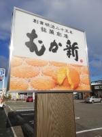 MukashinSakaifukuda_100_org.jpg