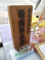 NarumiMarutamachi_001_org.jpg