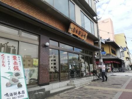 NarumiMarutamachi_002_org.jpg