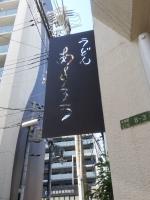 OgimachiAsuro_008_org.jpg