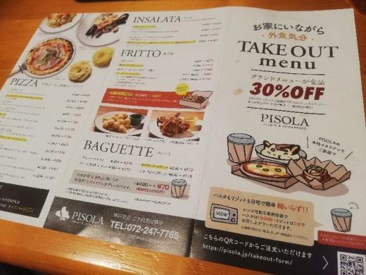 PisolaSakaiIshihara_113_org.jpg
