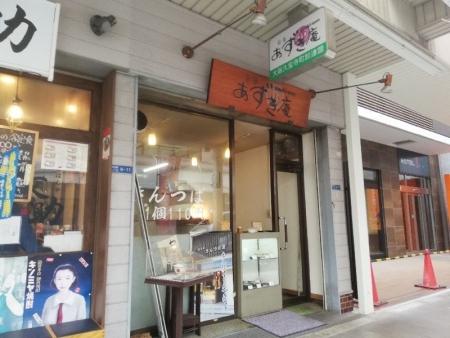 SakahonAzukian_000_org.jpg