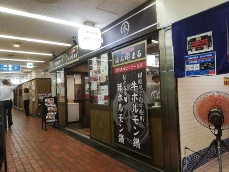 SannomiyaHonmaru_000_org.jpg