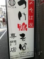 ShimesobaShinsaibashi_001_org.jpg