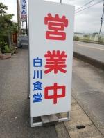TenriShirakawa_001_org.jpg