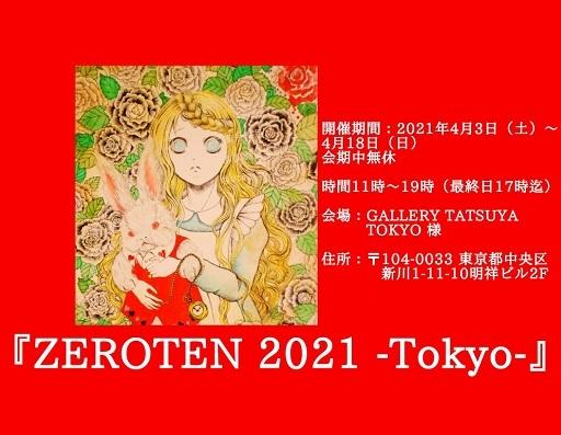 『ZEROTEN 2021 -Tokyo-』告知