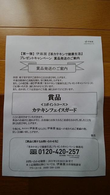 フェイスガ-ド2