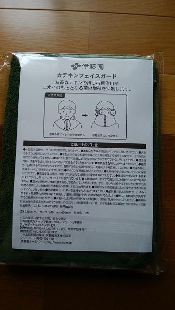 フェイスガ-ド3