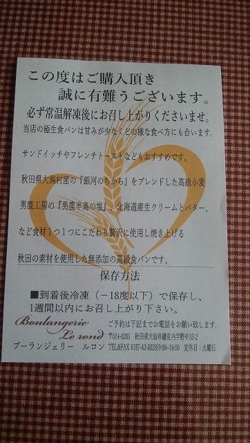 生食パン2
