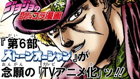 【お知らせ】『第6部ストーンオーシャン』が念願の「TVアニメ化」ッ!!_01_ブログサムネ