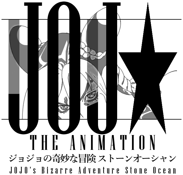 ジョジョの奇妙な冒険ストーンオーシャン偽ロゴ