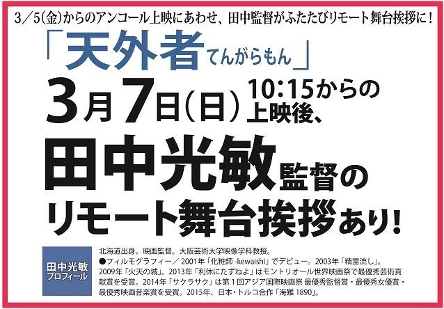 227kokuchi-7.jpg