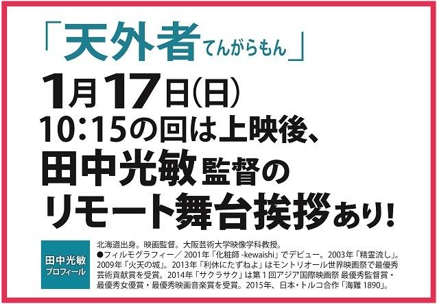 kokuchi210108-7.jpg