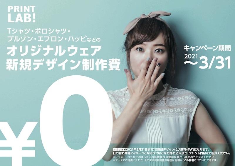 0円キャンペーン-b2
