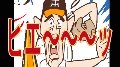 ひえ^^っ2