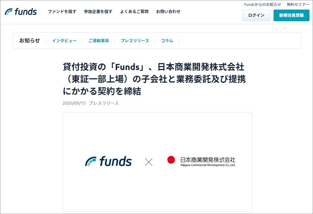 Funds日本商業開発と提携1