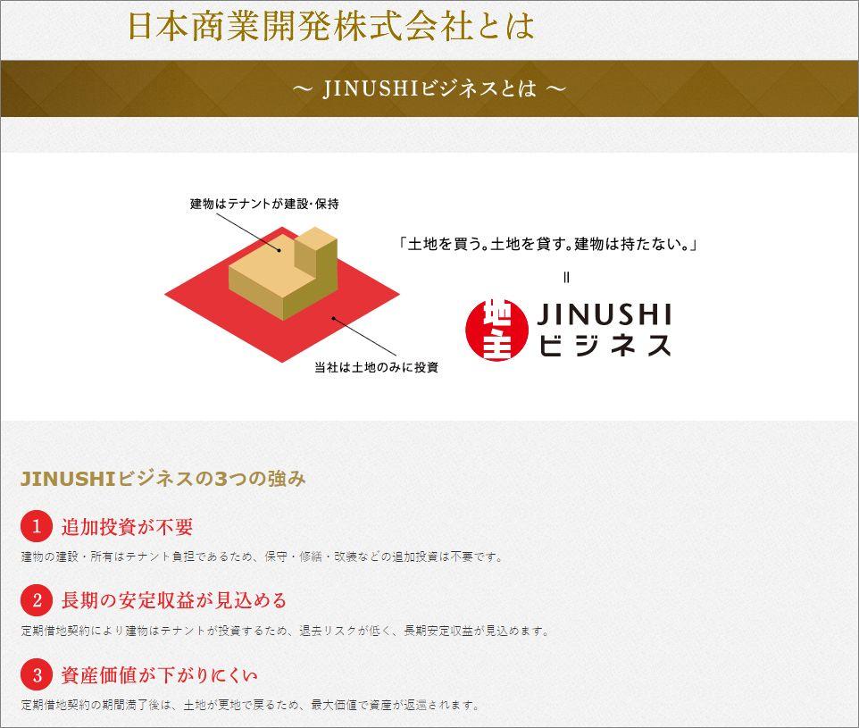 Funds日本商業開発と提携2
