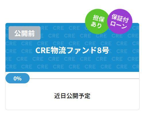 CRE8号案件規模拡大5