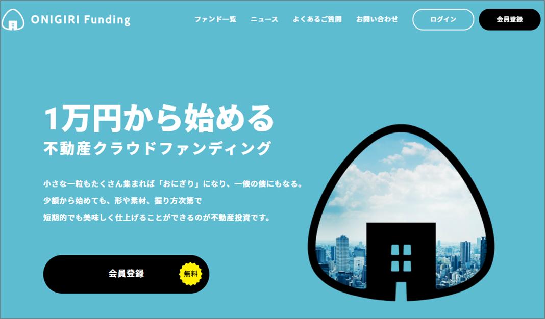 00_ONIGIRI Fundingサービス開始