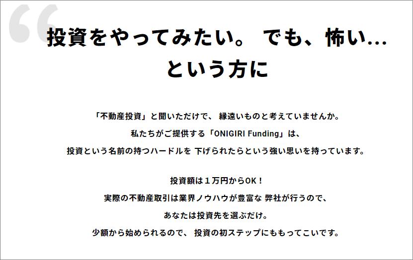02_ONIGIRI Fundingサービス開始