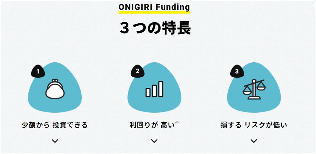 04_ONIGIRI Fundingサービス開始