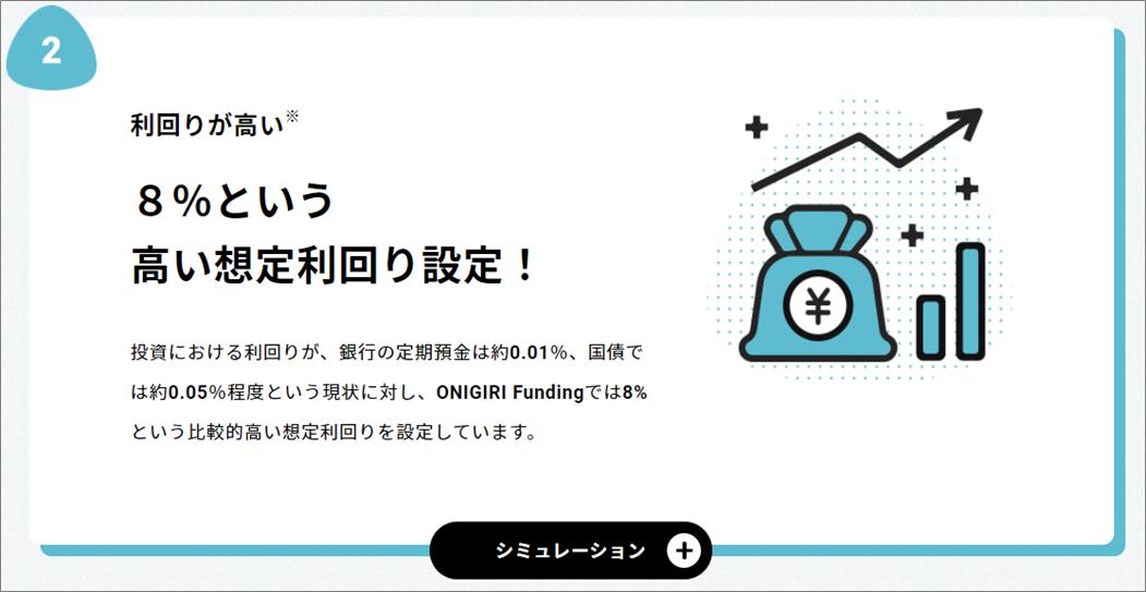 06_ONIGIRI Fundingサービス開始