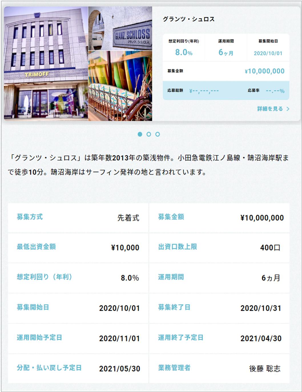08_ONIGIRI Fundingサービス開始
