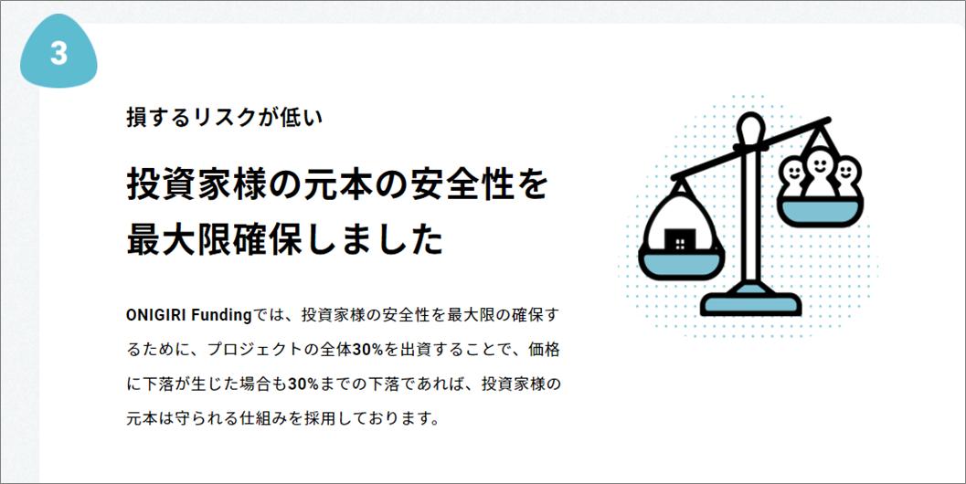 12_ONIGIRI Fundingサービス開始
