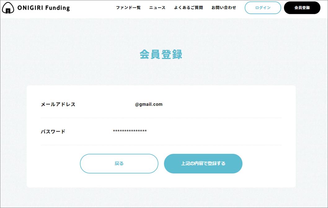 01ONIGIRI Funding_会員登録