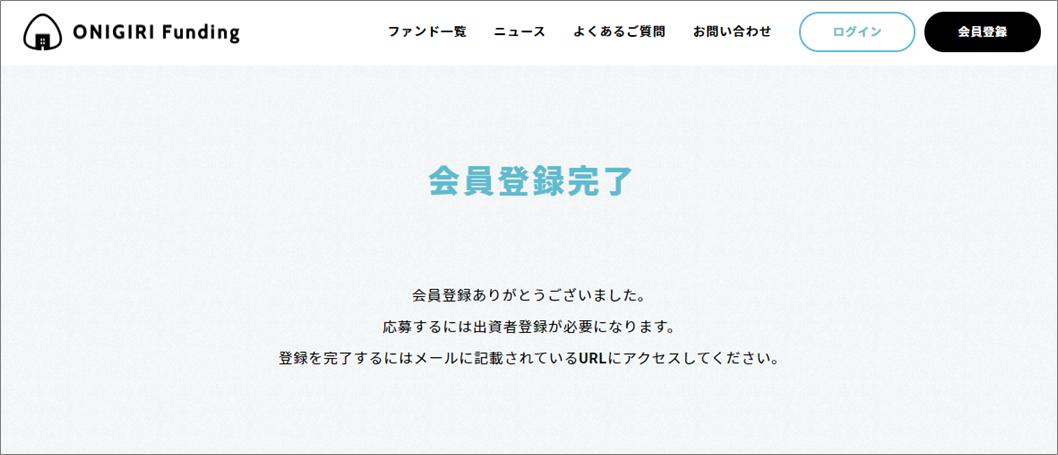 03ONIGIRI Funding_会員登録