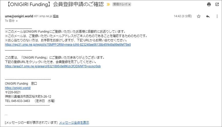 05ONIGIRI Funding_会員登録
