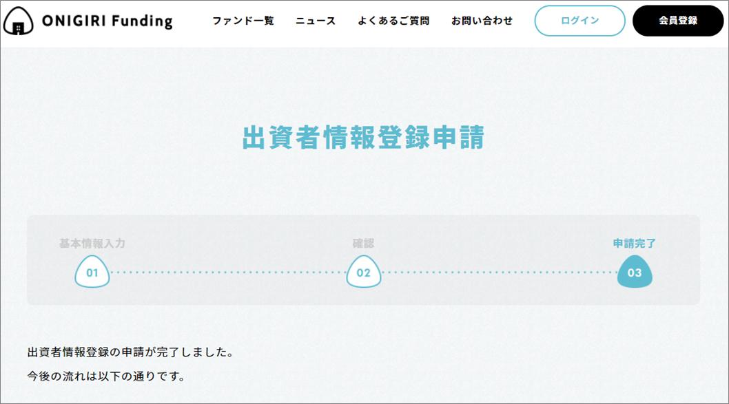 09ONIGIRI Funding_会員登録