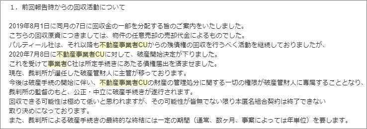 maneo川崎コシオの戯言20201005