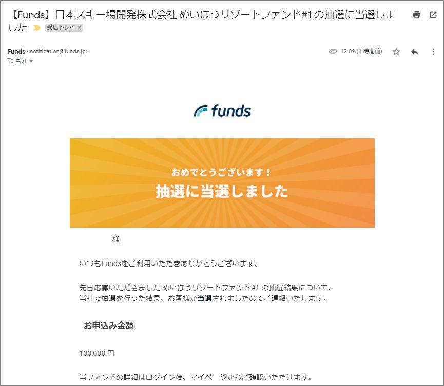 03_Funds_めいそうリゾートファンド当選