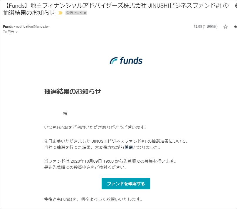01_Funds_JINUSHIファンド当選2020100902
