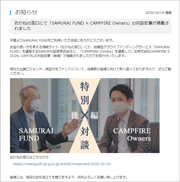 03_SAMURAI FUNDの動きが活発