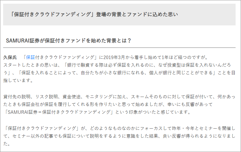 05_SAMURAI FUNDの動きが活発
