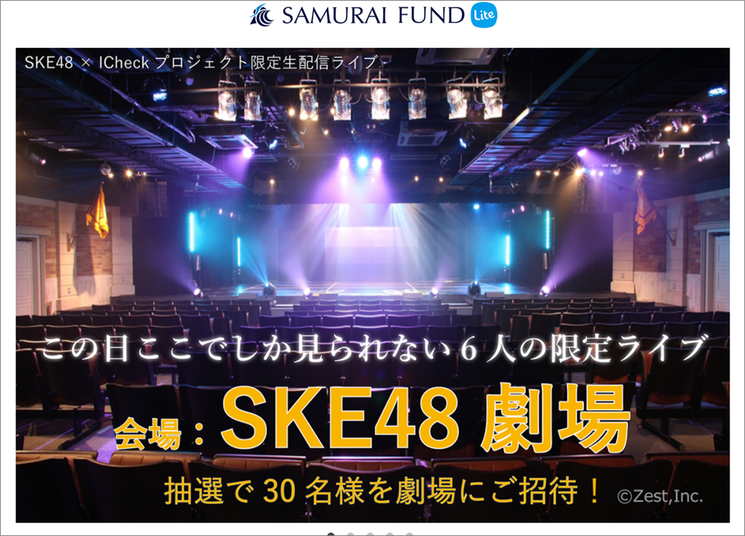 07_SAMURAI FUNDの動きが活発