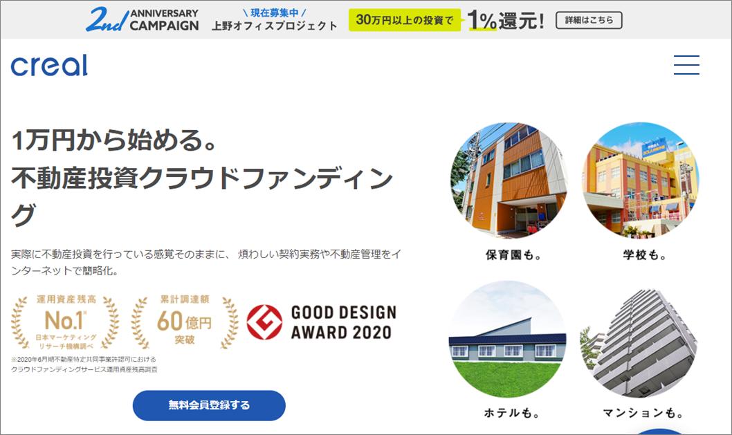 01CREAL_上野ホテルオフィス再生