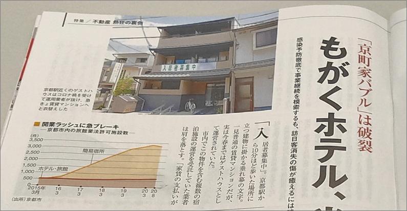 13CREAL_上野ホテルオフィス再生