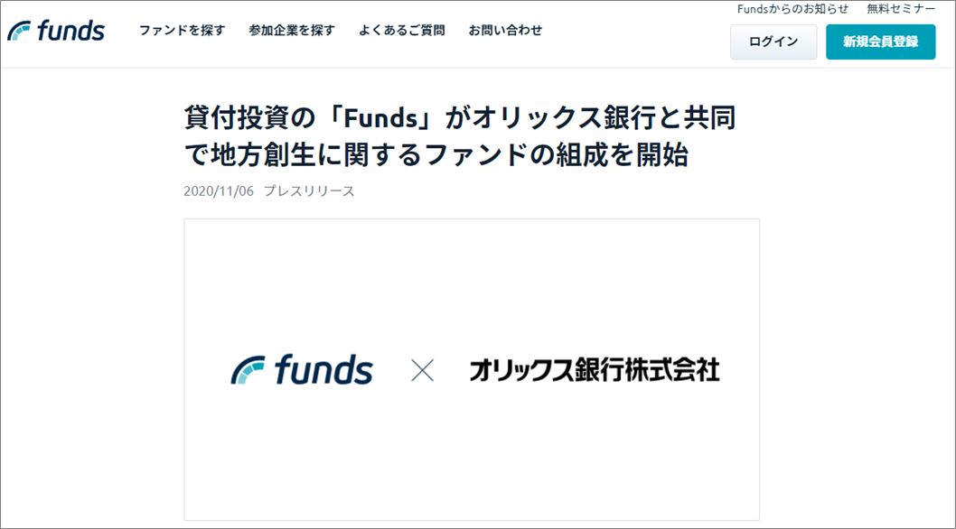 Fundsオリックス銀行と提携に