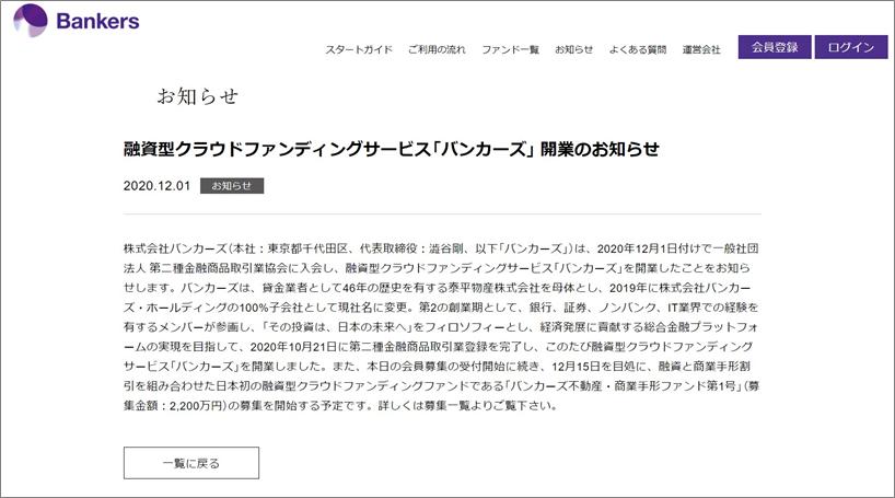 ファイル名/タイトル全てアルバムに追加 Bankers新ソーシャルレンディングサービス02