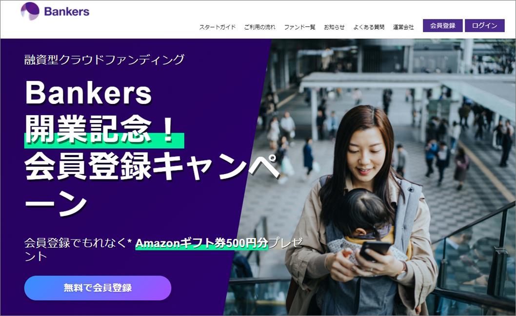 Bankersamazonギフト券500円