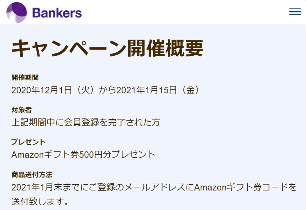 Bankersamazonギフト券500円2