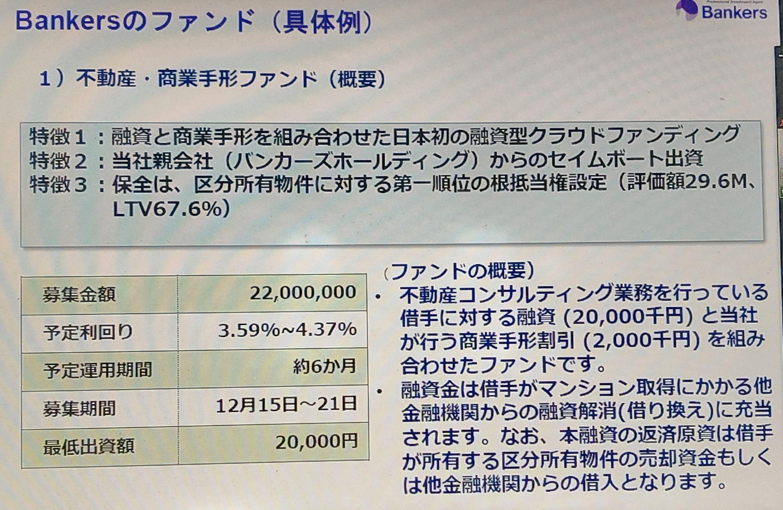 """バンカーズ1号ファンド1号案件""""バンカーズ不動産・商業手形ファンド1号"""