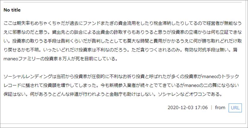 悪魔の巣窟関東財務局_証券監督第3課の非道を訴えるコメント