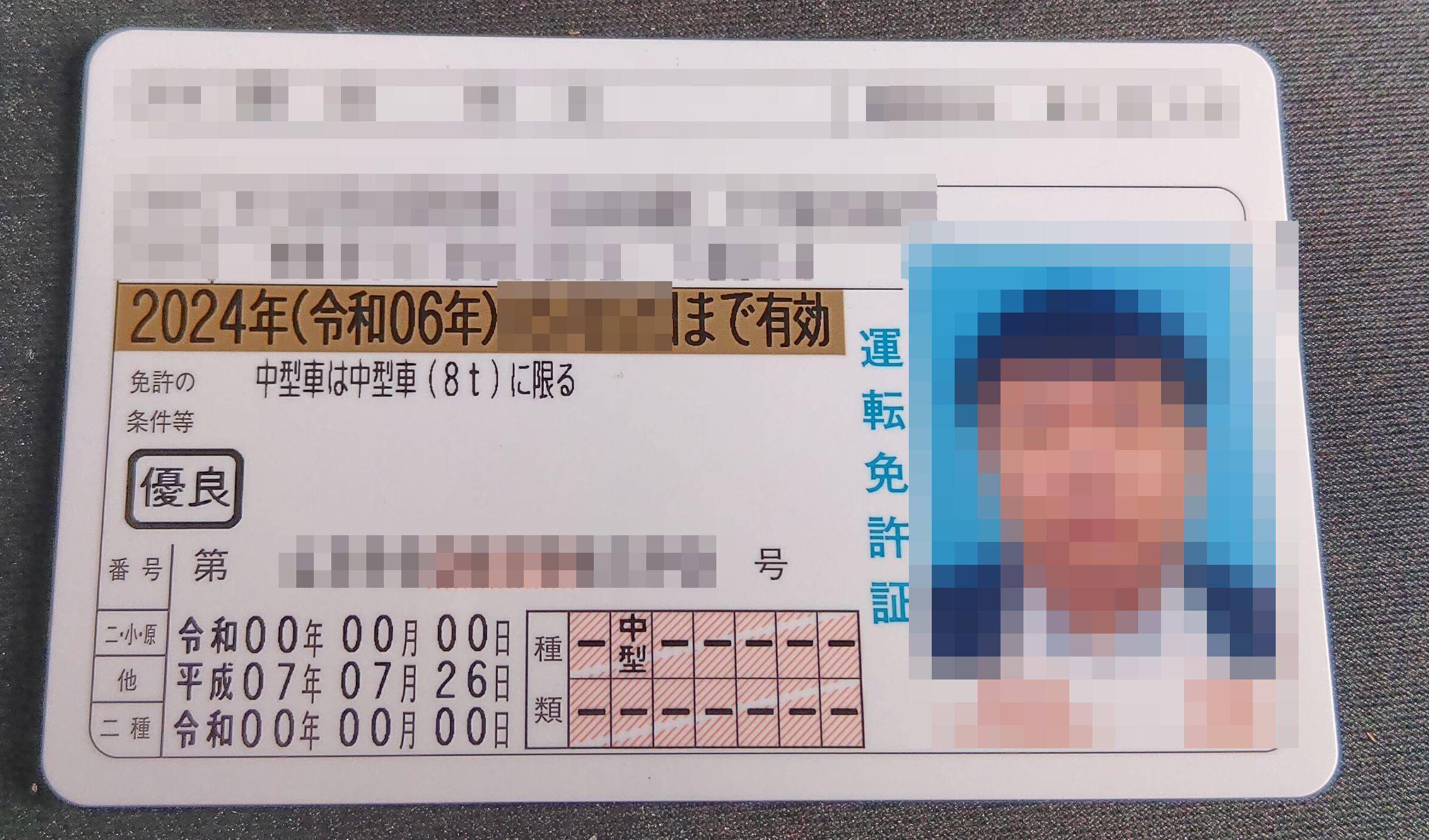 01免許書表