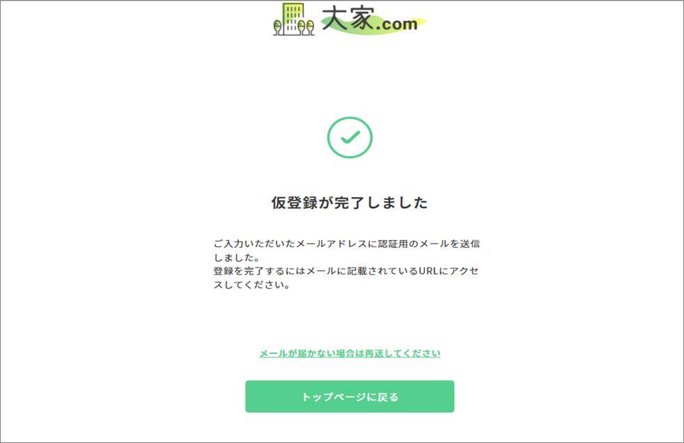 大家com登録03