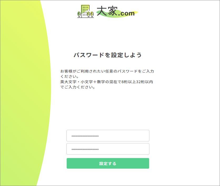 大家com登録05