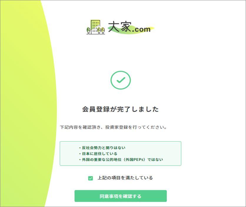 大家com登録07